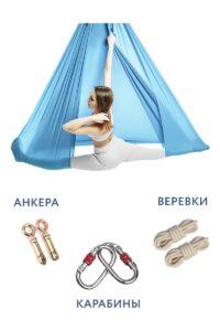 Эластичные - Эластичный гамак для йоги базовый - 2